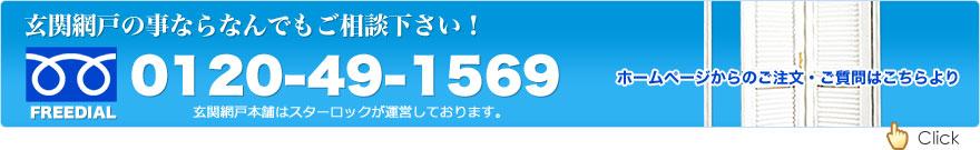 フリーダイヤル:0120-49-1569
