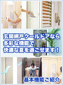 玄関網戸クールドアなら多彩な機能で快適な夏を過ごせます!基本機能ご紹介