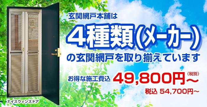 玄関網戸ならクールドアがオススメ!!売上・販売実績No.1 自然の風を取り込みエコな暮らしを 玄関網戸クールドア 59,800円~